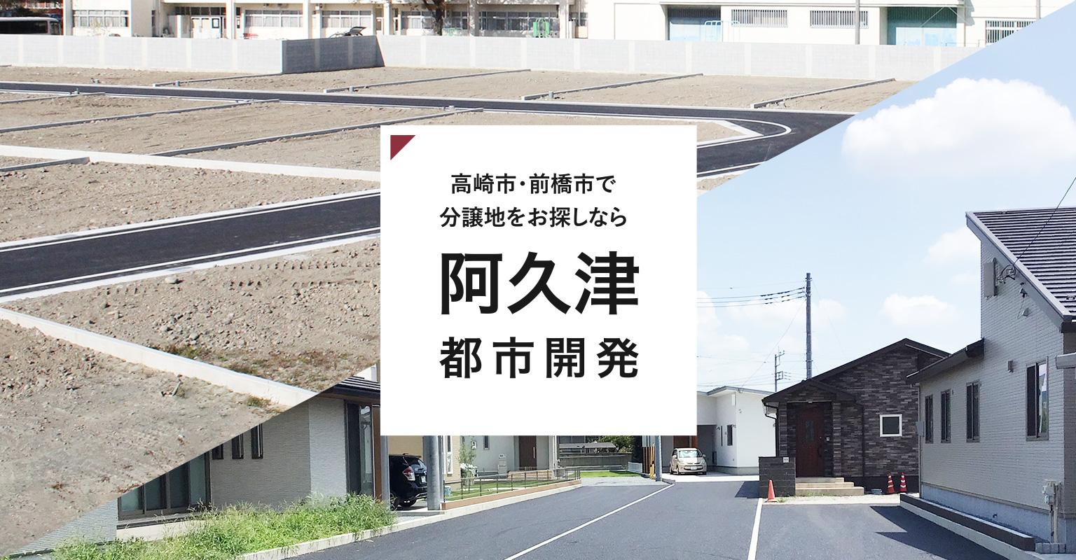 高崎市・前橋市で分譲地をお探しなら株式会社阿久津都市開発
